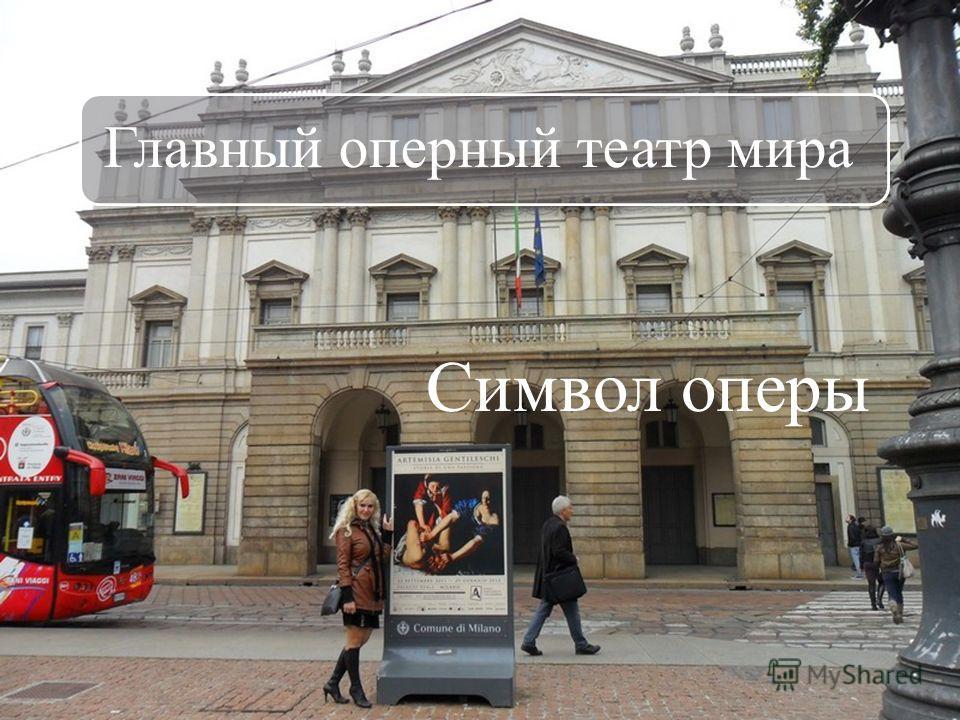 Главный оперный театр мира Символ оперы