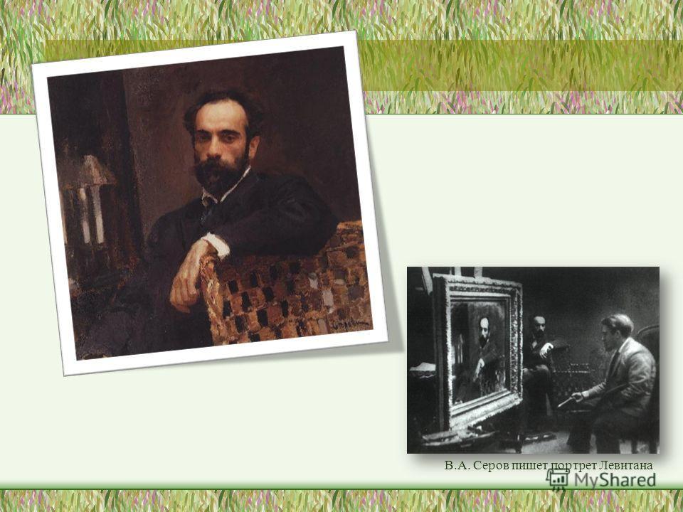 В.А. Серов пишет портрет Левитана