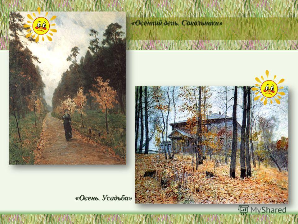 «Осенний день. Сокольники» «Осень. Усадьба»