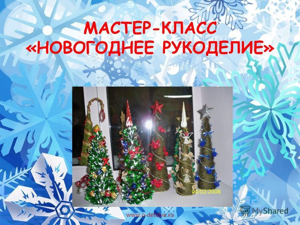 МАСТЕР-КЛАСС «НОВОГОДНЕЕ РУКОДЕЛИЕ» www.o-detstve.ru