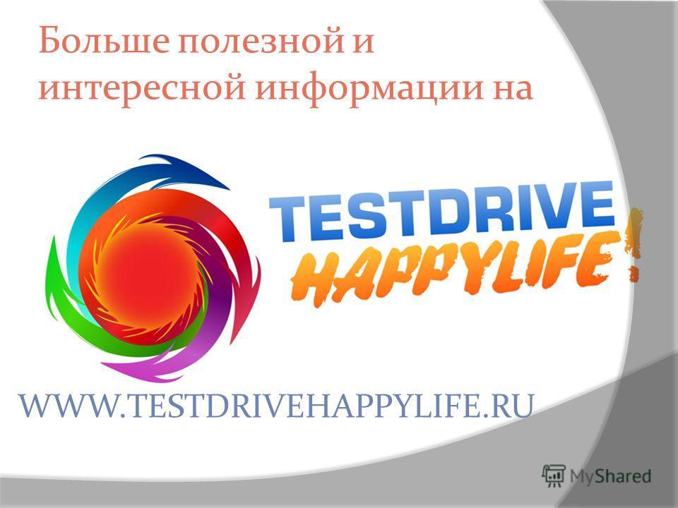 Больше полезной и интересной информации на WWW.TESTDRIVEHAPPYLIFE.RU