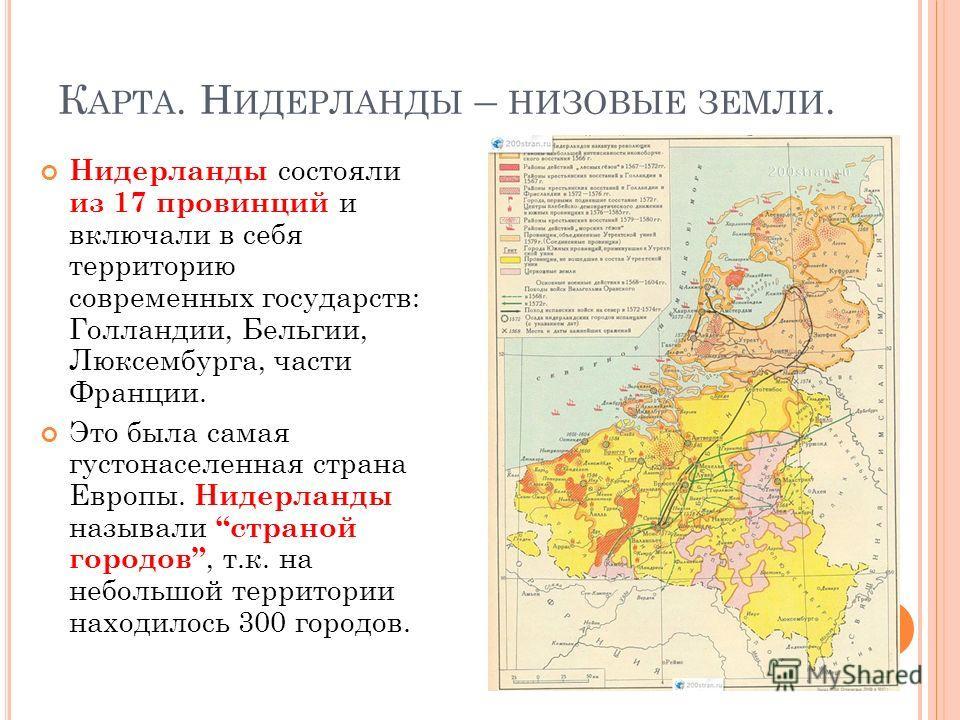 К АРТА. Н ИДЕРЛАНДЫ – НИЗОВЫЕ ЗЕМЛИ. Нидерланды состояли из 17 провинций и включали в себя территорию современных государств: Голландии, Бельгии, Люксембурга, части Франции. Это была самая густонаселенная страна Европы. Нидерланды называли страной го