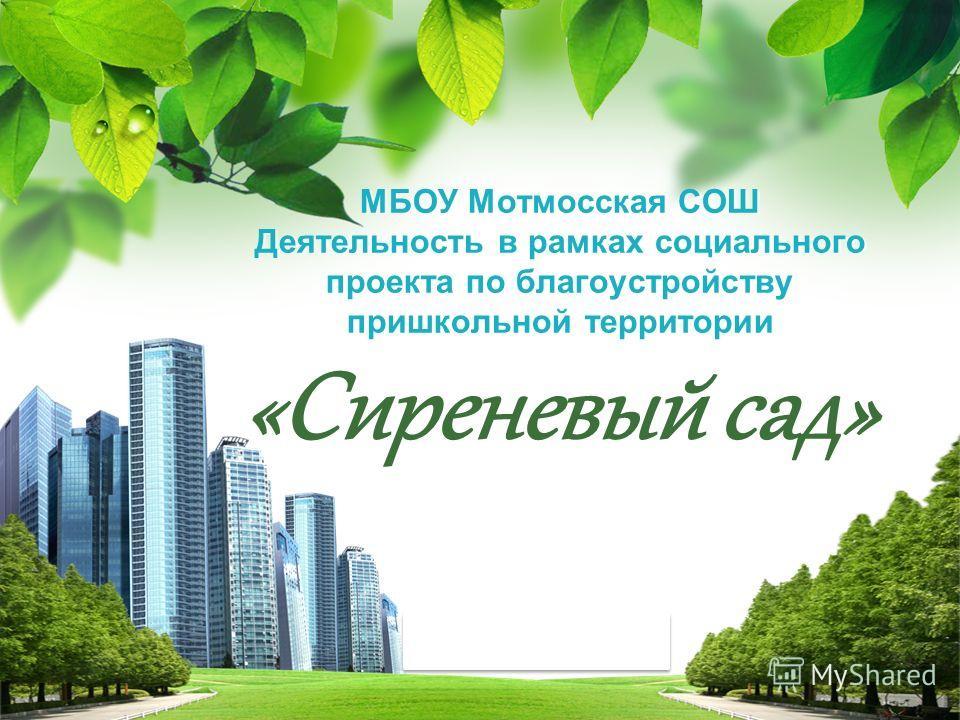 L/O/G/O МБОУ Мотмосская СОШ Деятельность в рамках социального проекта по благоустройству пришкольной территории «Сиреневый сад»