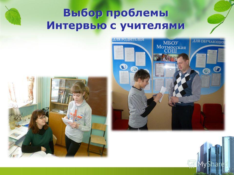 Выбор проблемы Интервью с учителями