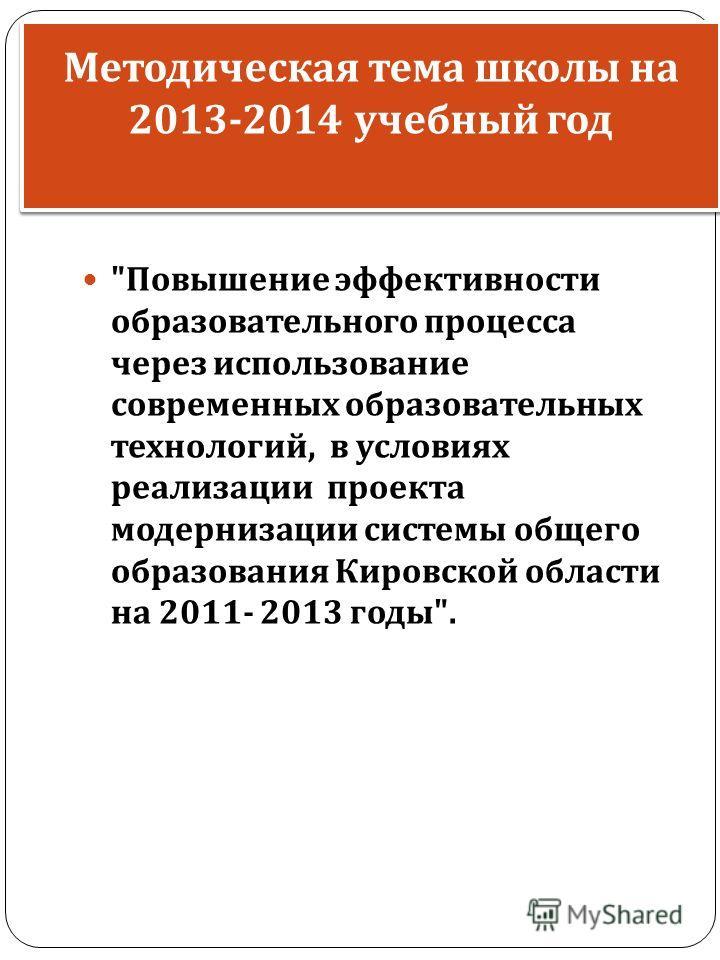 Методическая тема школы на 2013-2014 учебный год