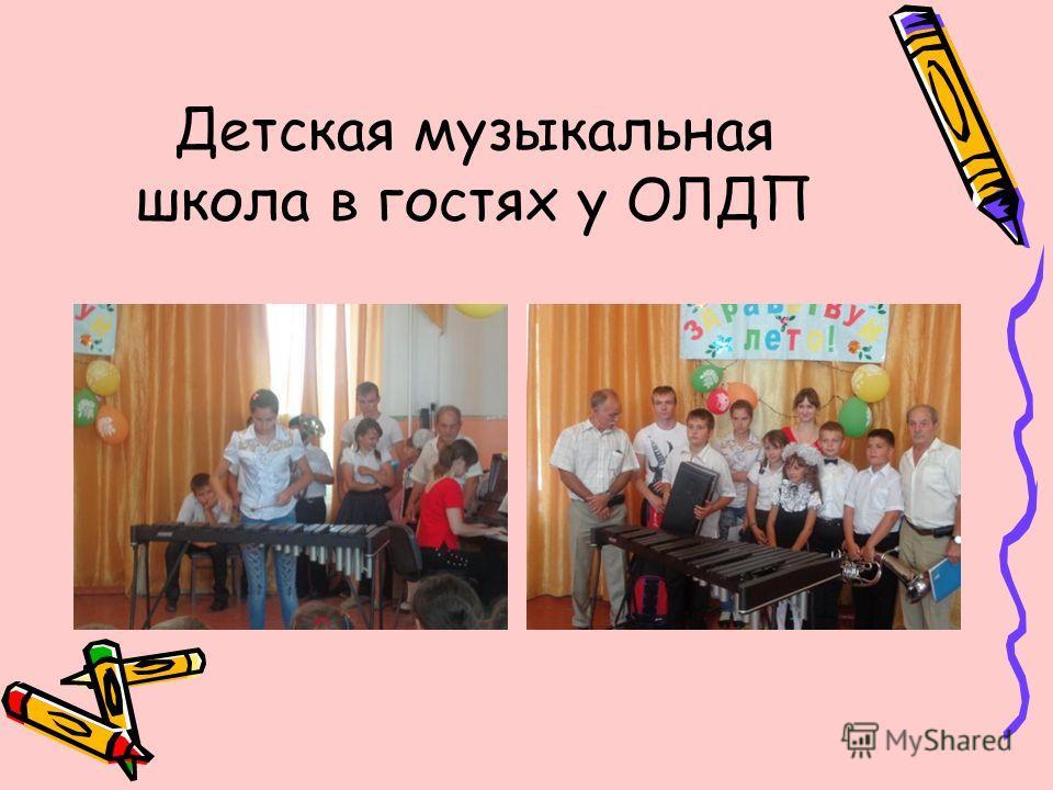Детская музыкальная школа в гостях у ОЛДП