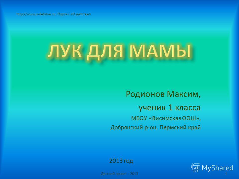 2013 год Детский проект - 20131 http://www.o-detstve.ru Портал «О детстве»