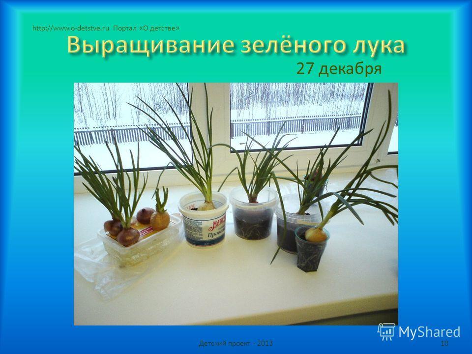 27 декабря Детский проект - 201310 http://www.o-detstve.ru Портал «О детстве»
