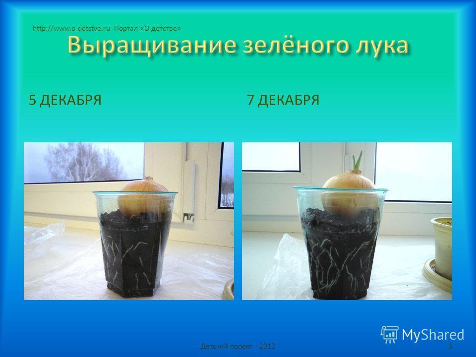 5 ДЕКАБРЯ7 ДЕКАБРЯ Детский проект - 20136 http://www.o-detstve.ru Портал «О детстве»