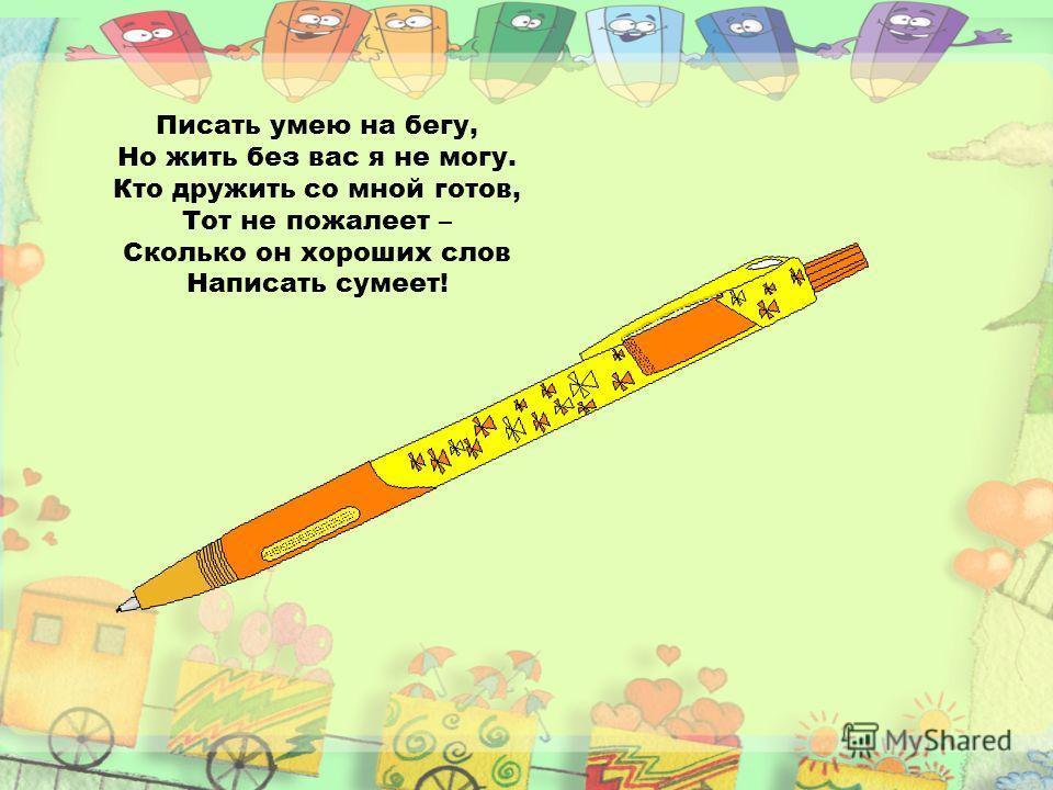 Если сломан карандаш – Я помощник верный ваш. Я, как врач, его лечу – Быстро, остро заточу.