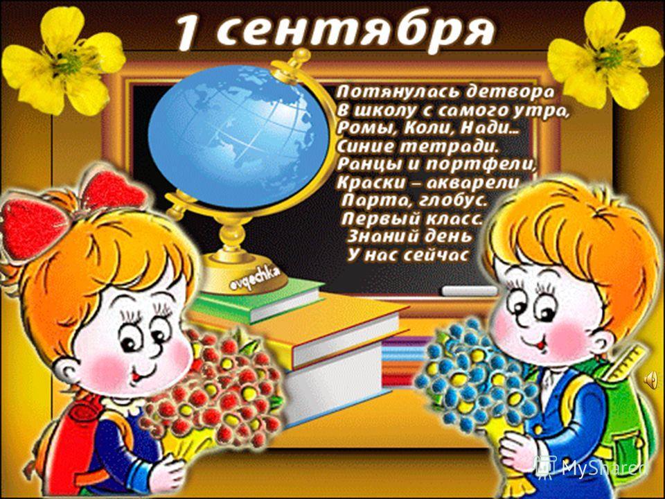 Первый урок в 1 классе Подготовила Ефремова Н.В.