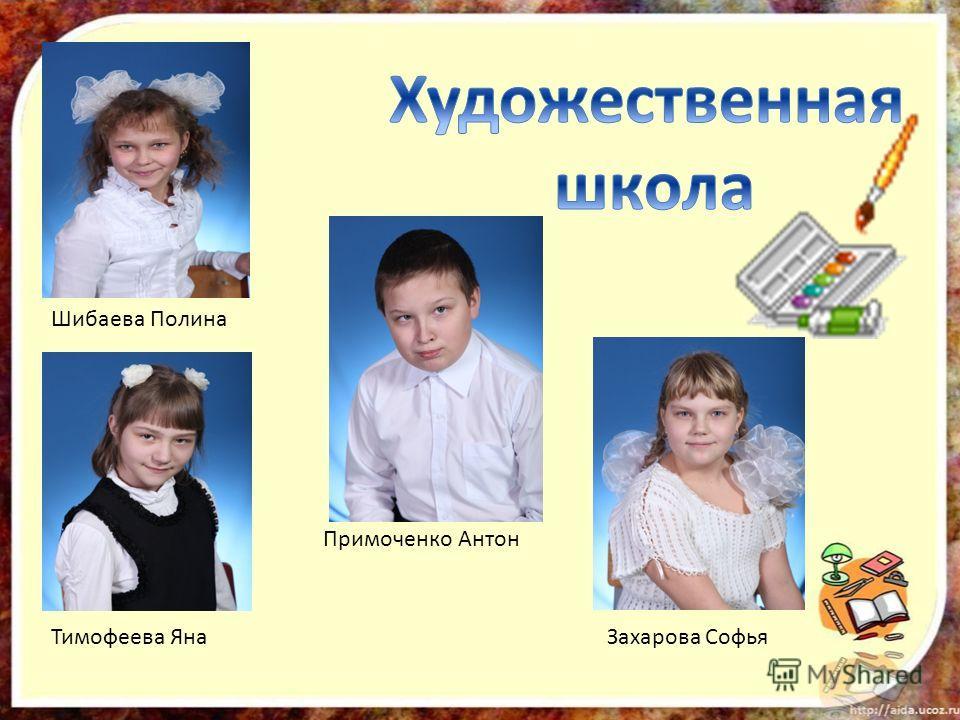 Шибаева Полина Тимофеева Яна Примоченко Антон Захарова Софья