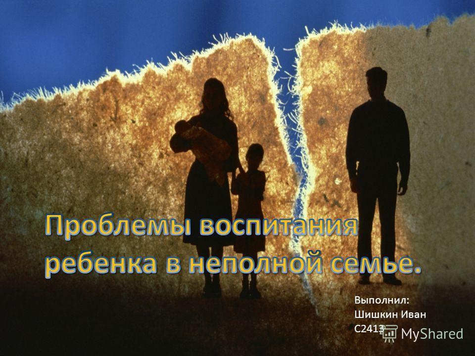 Выполнил: Шишкин Иван С2413