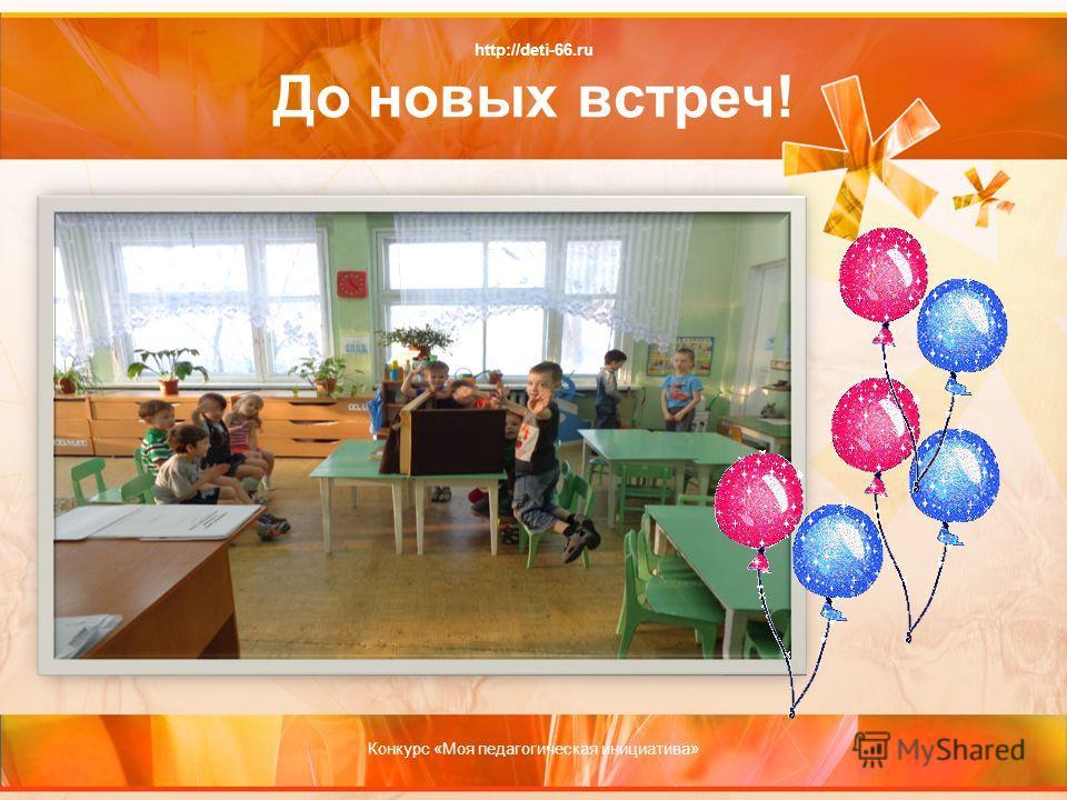 http://deti-66.ru До новых встреч! Конкурс «Моя педагогическая инициатива»