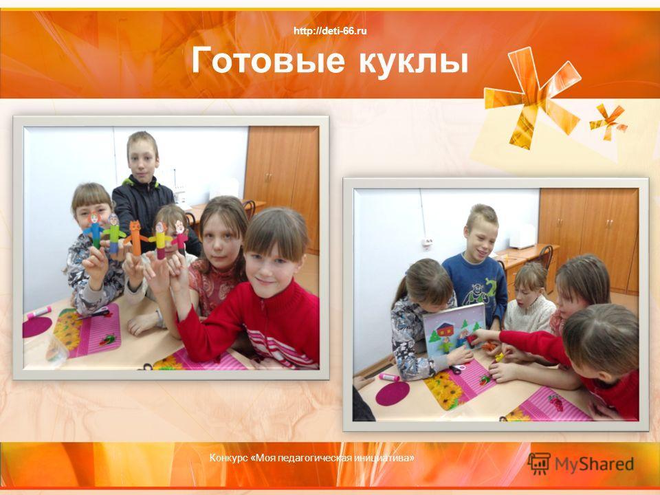 http://deti-66.ru Готовые куклы Конкурс «Моя педагогическая инициатива»
