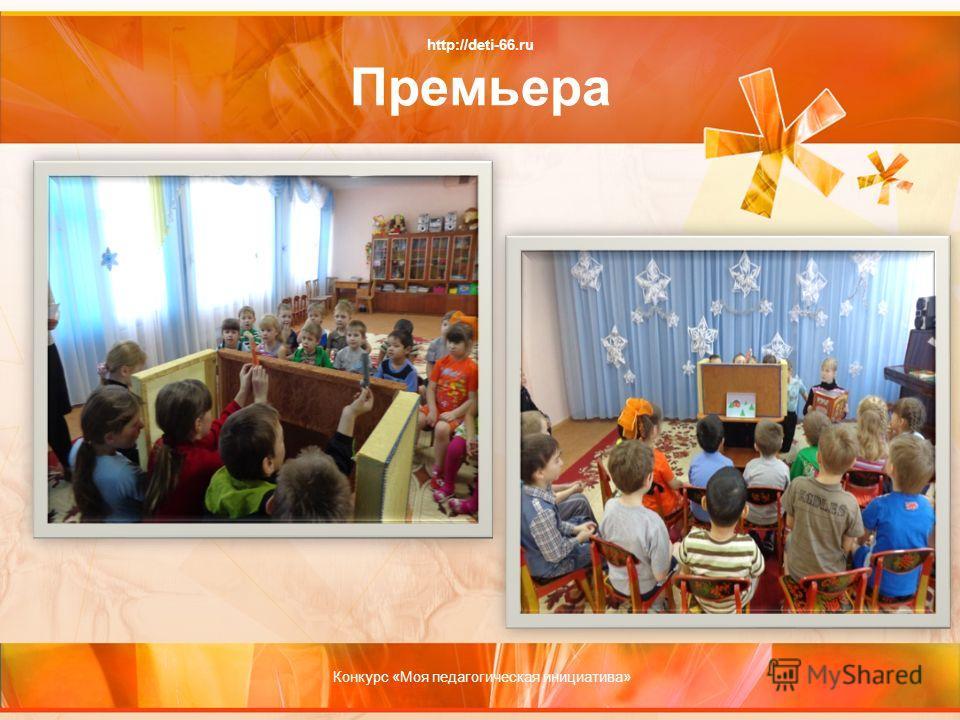 http://deti-66.ru Премьера Конкурс «Моя педагогическая инициатива»
