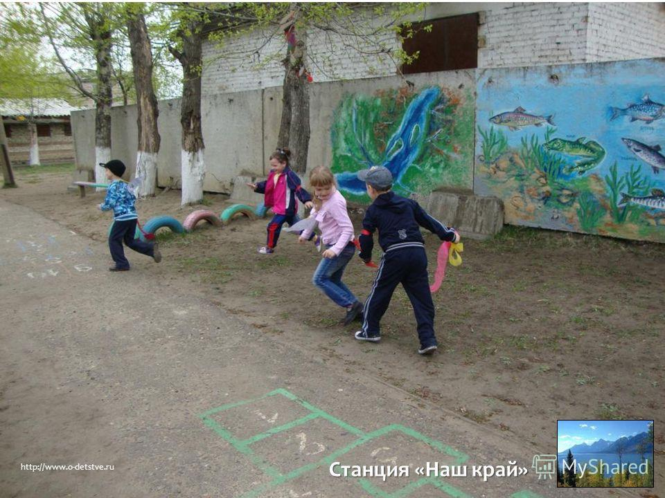 Станция «Наш край» http://www.o-detstve.ru