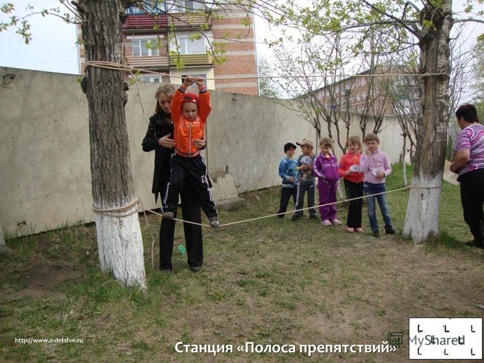 Станция «Полоса препятствий» http://www.o-detstve.ru