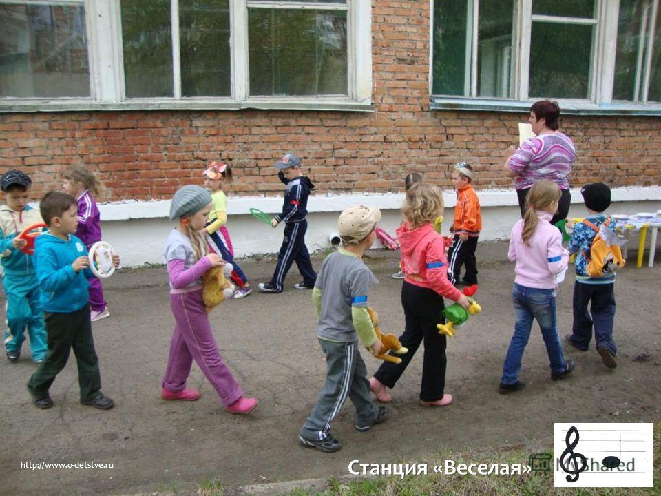 Станция «Веселая» http://www.o-detstve.ru