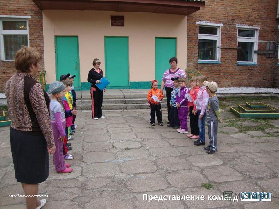 Представление команд http://www.o-detstve.ru