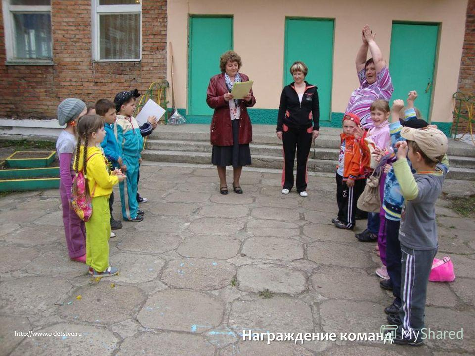 Награждение команд http://www.o-detstve.ru