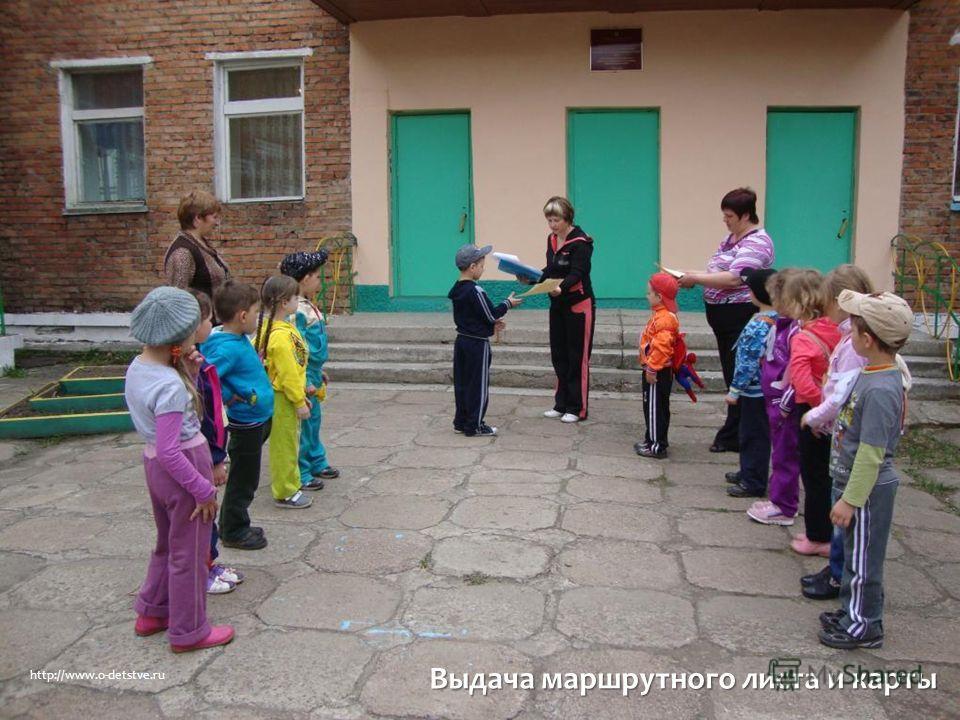 Выдача маршрутного листа и карты http://www.o-detstve.ru