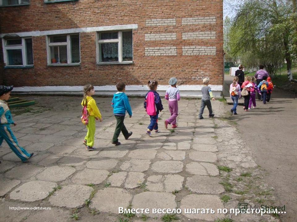 Вместе весело шагать по просторам… http://www.o-detstve.ru