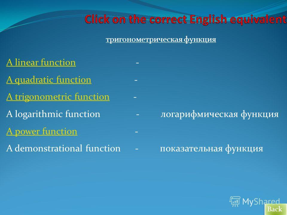A linear functionA linear function - A quadratic functionA quadratic function - A trigonometric functionA trigonometric function - A logarithmic function - логарифмическая функция A power functionA power function - A demonstrational function - показа