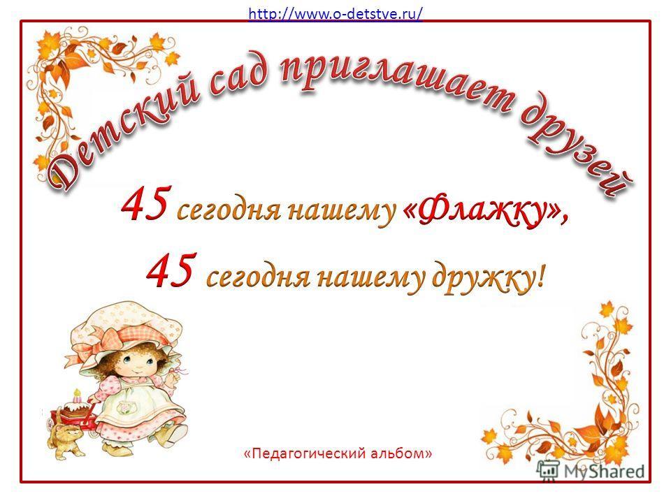 «Педагогический альбом» http://www.o-detstve.ru/