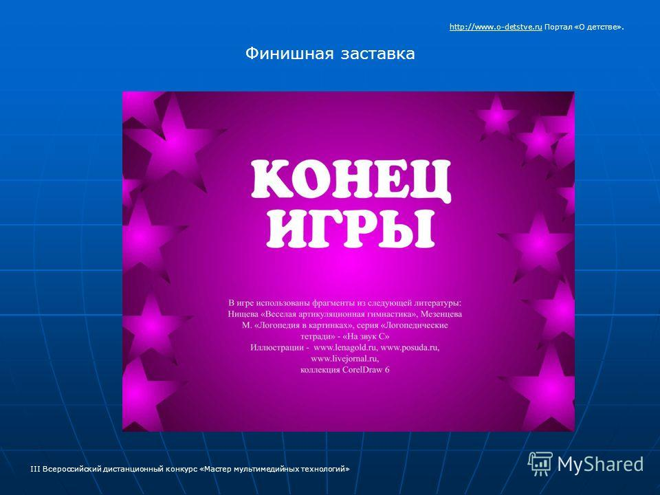 Финишная заставка http://www.o-detstve.ruhttp://www.o-detstve.ru Портал «О детстве». III Всероссийский дистанционный конкурс «Мастер мультимедийных технологий»