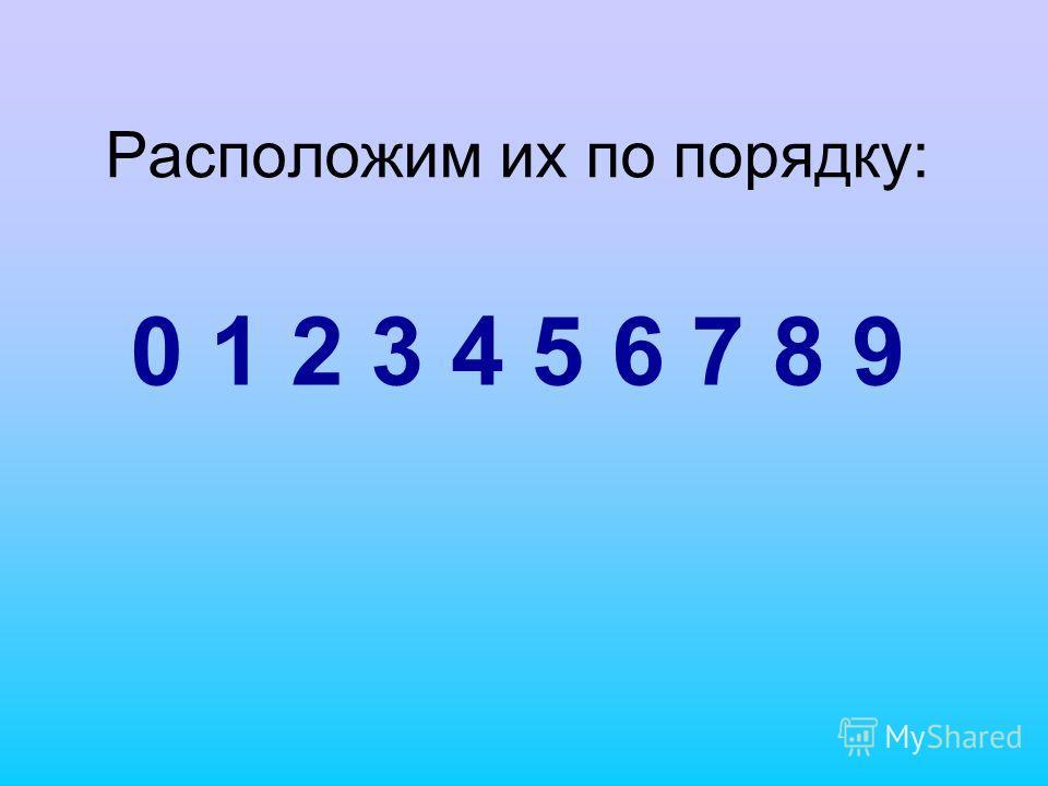 Расположим их по порядку: 0 1 2 3 4 5 6 7 8 9