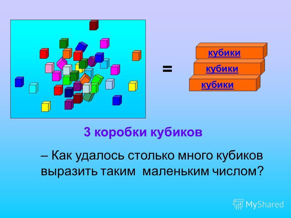 = кубики 3 коробки кубиков – Как удалось столько много кубиков выразить таким маленьким числом?
