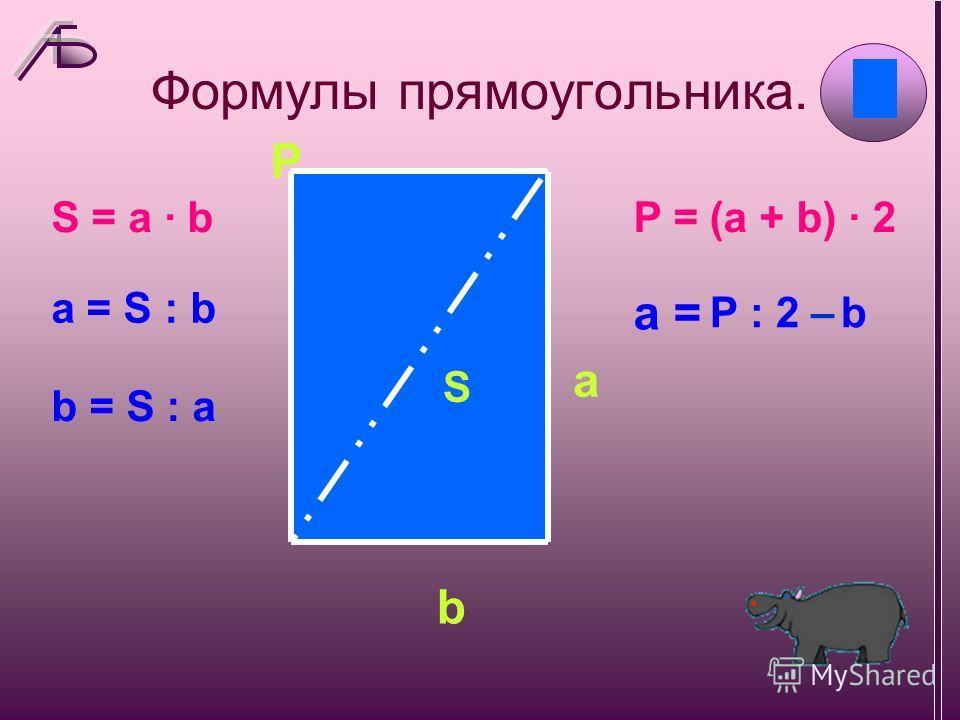 Формулы прямоугольника. S P b a b = S : а а = S : b S = a · bS = a · bP = (a + b) · 2 а = P : 2 – b