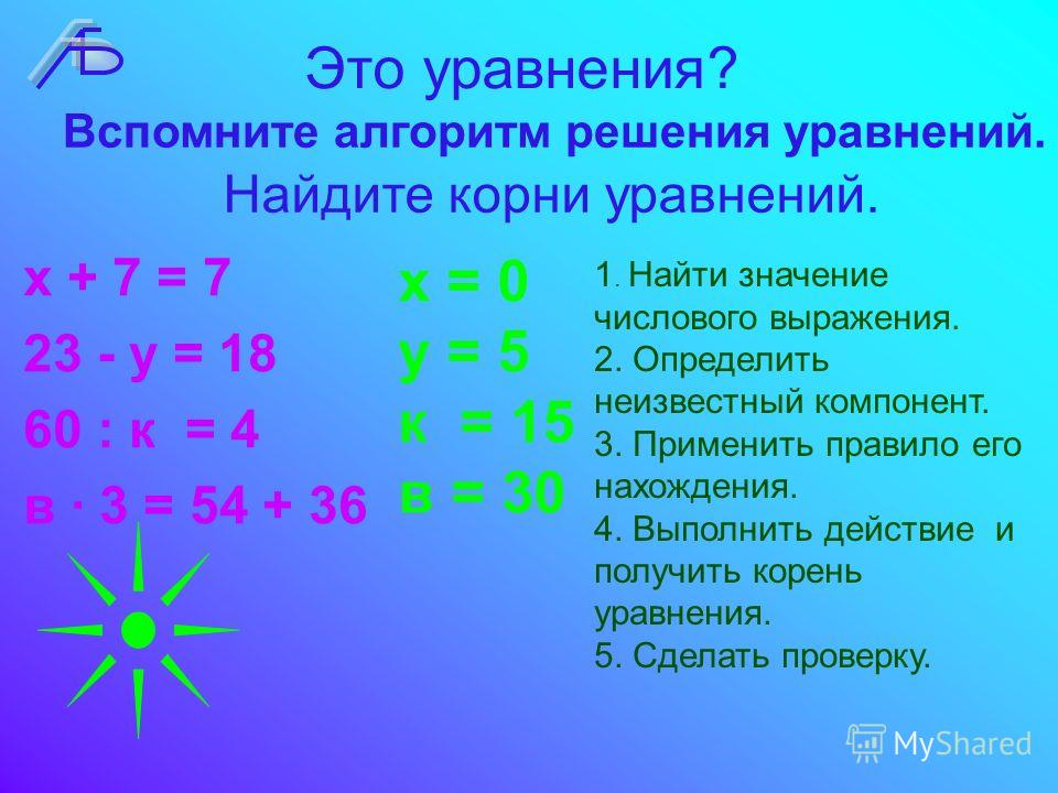 Презентация уравнения 2 класс