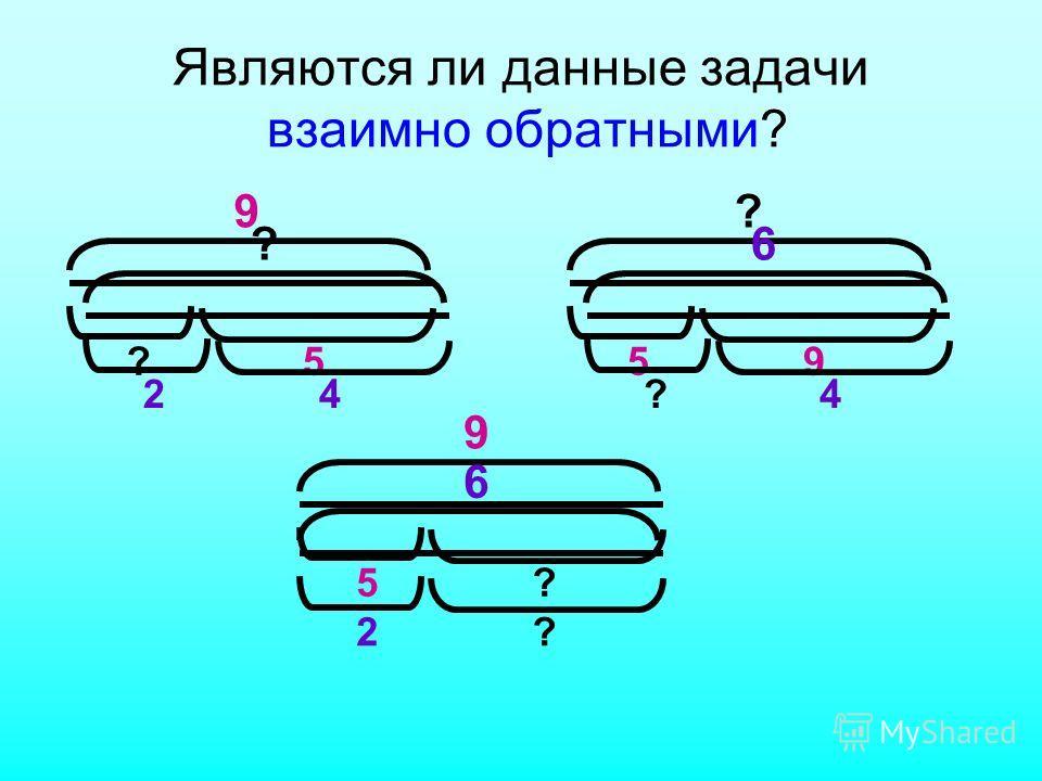Являются ли данные задачи взаимно обратными? 9 ?5 ? 59 9 5? ? 24 6 2? 6 ?4