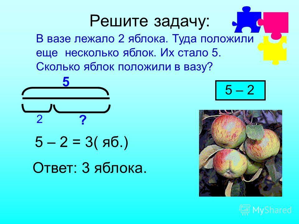 Как решать обратные задачи 3 класс