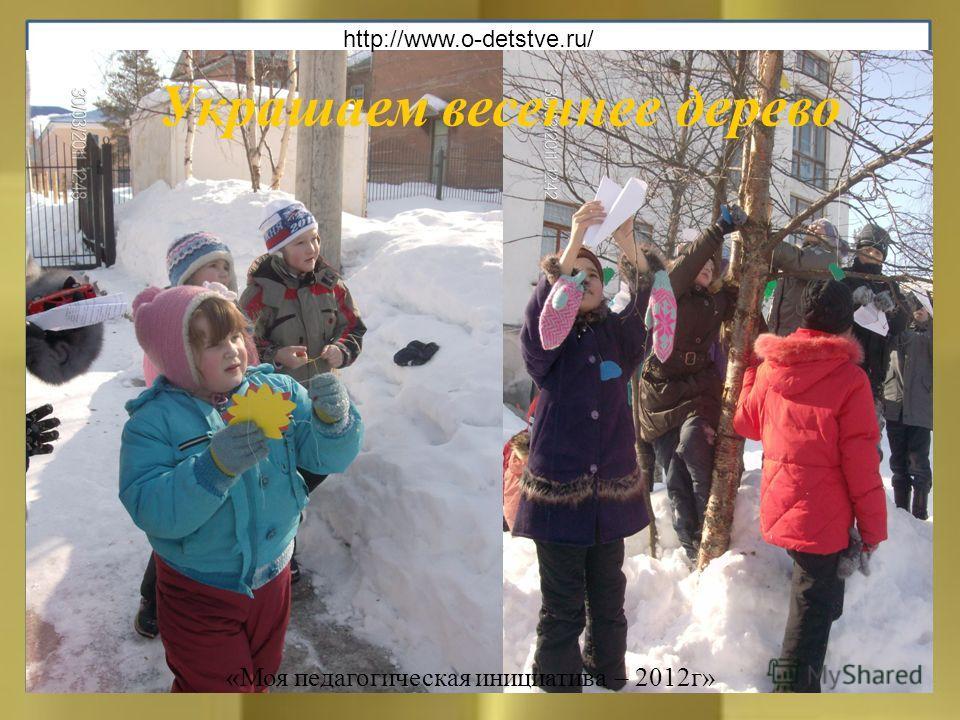 Украшаем весеннее дерево http://www.o-detstve.ru/ «Моя педагогическая инициатива – 2012г»