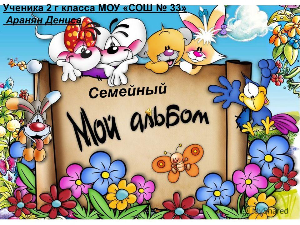 Семейный Ученика 2 г класса МОУ «СОШ 33» Аранян Дениса