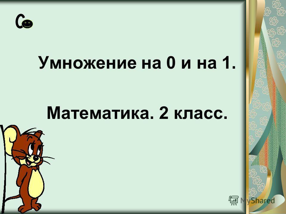 Умножение на нуль 3 класс школа россии презентация