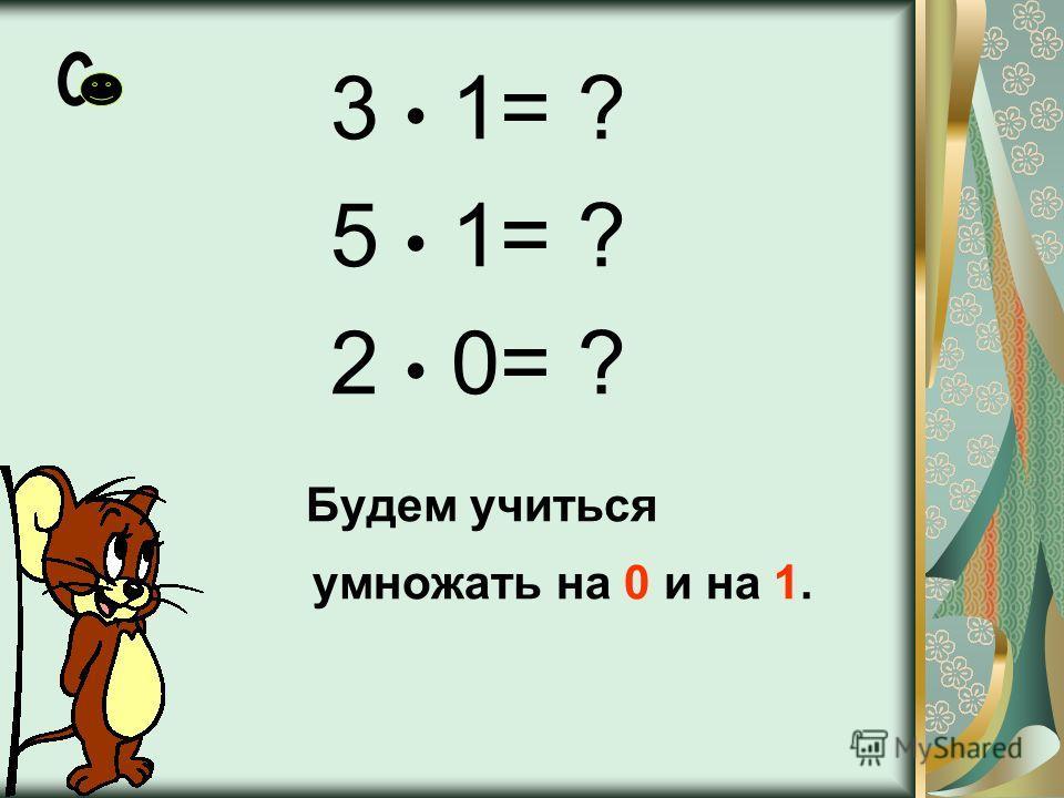Урок матемаики в2классе умножение числа 1 и на число1 пнш