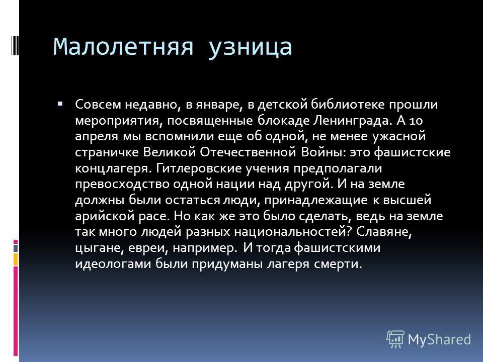 Совсем недавно, в январе, в детской библиотеке прошли мероприятия, посвященные блокаде Ленинграда. А 10 апреля мы вспомнили еще об одной, не менее ужасной страничке Великой Отечественной Войны: это фашистские концлагеря. Гитлеровские учения предполаг