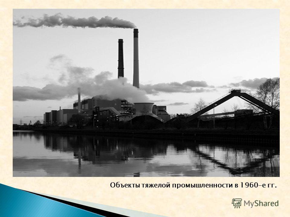 Объекты тяжелой промышленности в 1960-е гг.