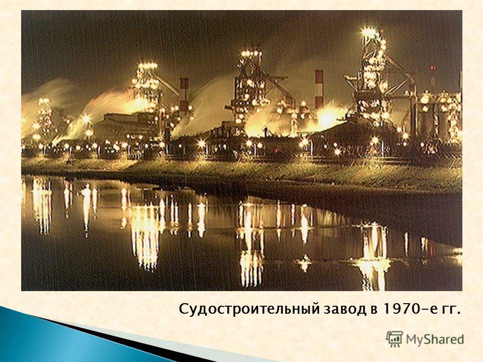 Судостроительный завод в 1970-е гг.