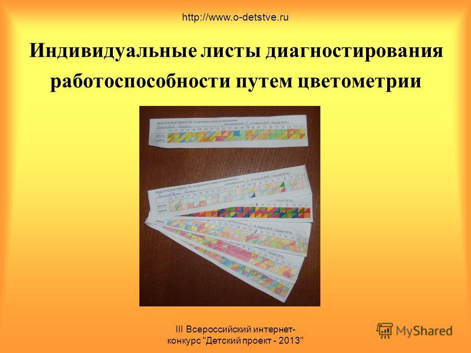 III Всероссийский интернет- конкурс Детский проект - 2013 Индивидуальные листы диагностирования работоспособности путем цветометрии http://www.o-detstve.ru