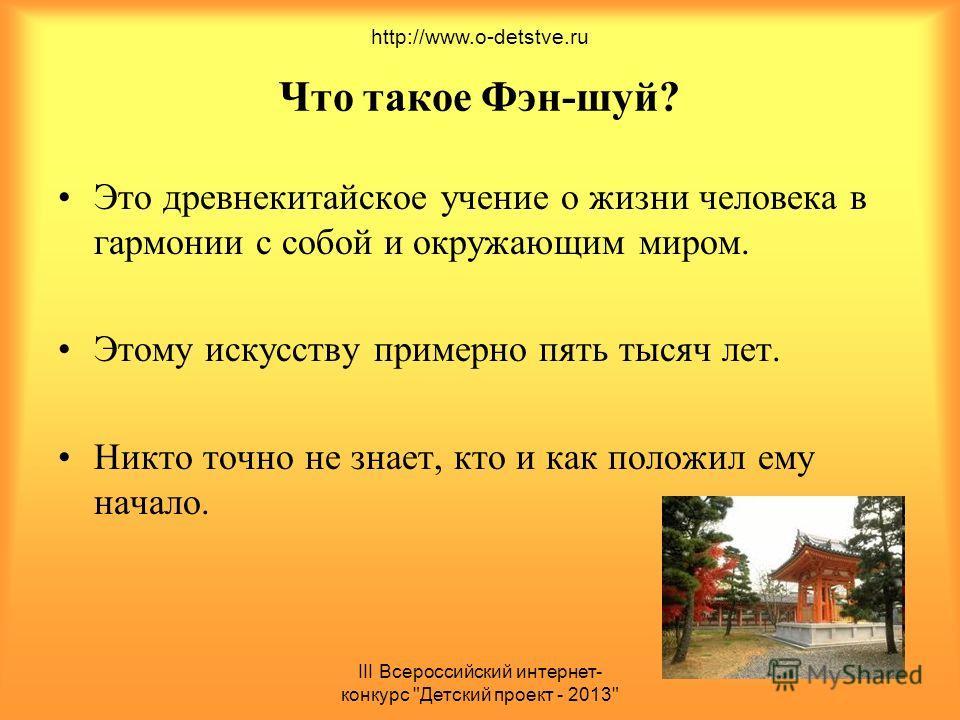 III Всероссийский интернет- конкурс
