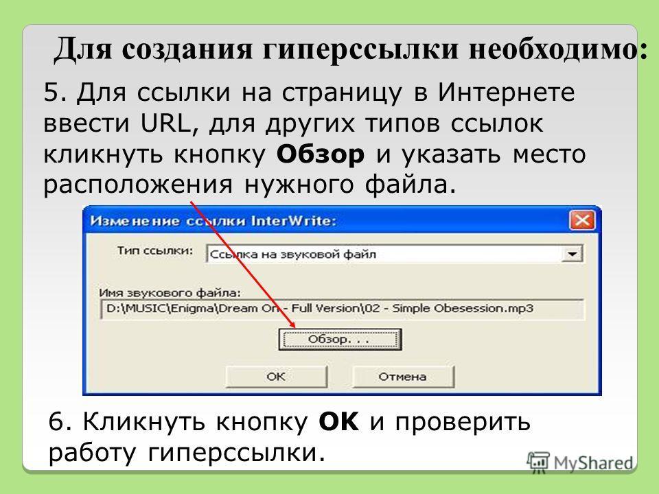 5. Для ссылки на страницу в Интернете ввести URL, для других типов ссылок кликнуть кнопку Обзор и указать место расположения нужного файла. 6. Кликнуть кнопку OK и проверить работу гиперссылки.