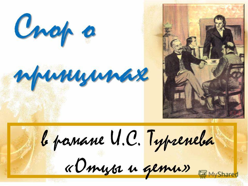 Спор о принципах в романе И.С. Тургенева «Отцы и дети»