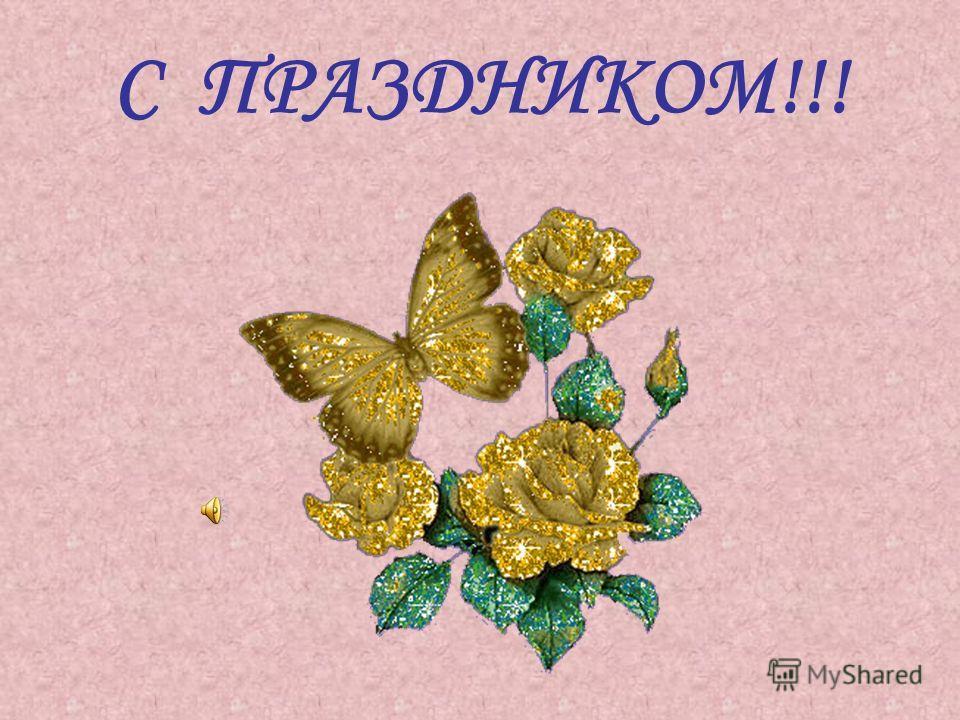 С ПРАЗДНИКОМ!!!