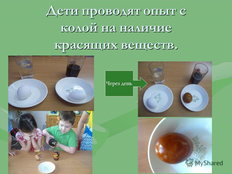 Дети проводят опыт с колой на наличие красящих веществ. Через день