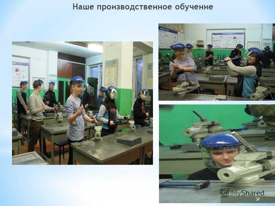 Наше производственное обучение